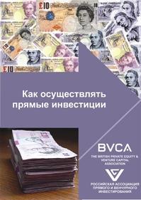 Книги инвестиции